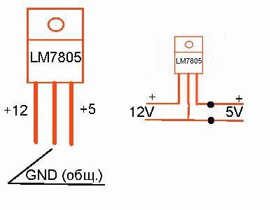 LM7805, КРЕН05 - интегральные